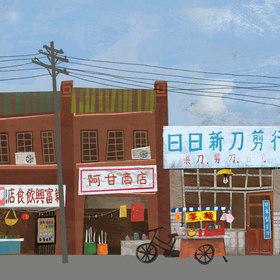 Story of Taipei series